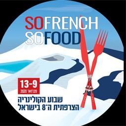 3770 - 18 שפים צרפתים יגיעו לשבוע הקולינריה הצרפתית,'So French So Food' שיערך בישראל בפברואר.