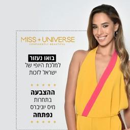 תהילה לוי מלכת היופי הישראלית במיס יוניברס.