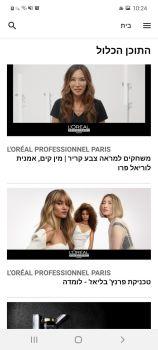 """השיער בלוריאל משיקה אפליקציית אקסס צילום יחצ 1 - """"ACCESS - אקסס"""" - הדור הבא במקצוענות עיצוב שיער."""