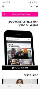 """השיער בלוריאל משיקה אפליקציית אקסס צילום יחצ 3 - """"ACCESS - אקסס"""" - הדור הבא במקצוענות עיצוב שיער."""